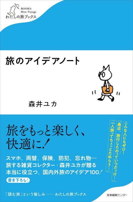 ideanote.jpg