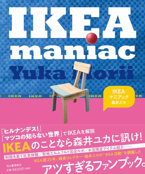 ikeamaniac3.jpg