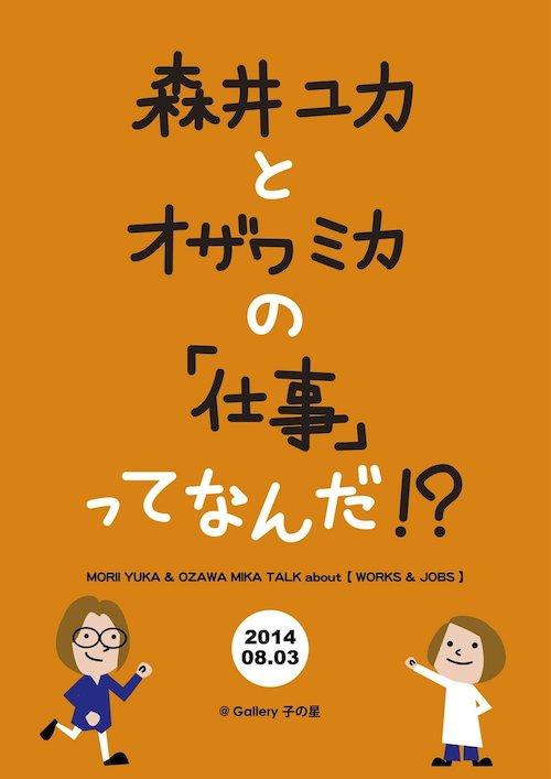 yukamikashigoto2.jpg